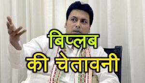 त्रिपुरा सरकार में दरार, CM बिप्लब देब ने दी चेतावनी