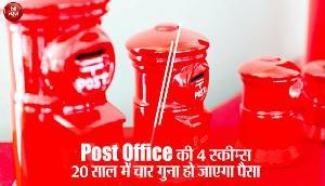 Post Office की इन 4 स्कीम्स में करें इन्वेस्ट, 20 साल में चार गुना हो जाएगा पैसा