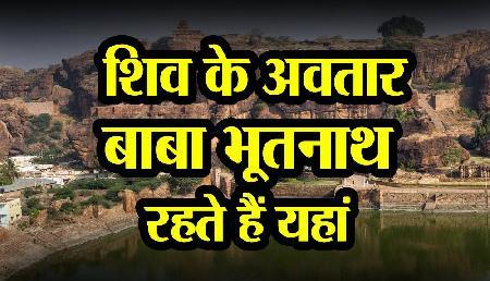 शिव के अवतार बाबा भूतनाथ रहते हैं यहां , जानिए यहां के रहस्य