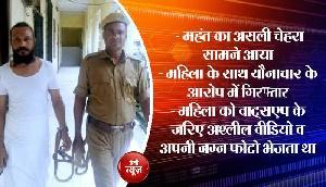 सीताराम ठाकुरबाड़ी का महंत गिरफ्तार , महिला को भेजता था अश्लील वीडियो