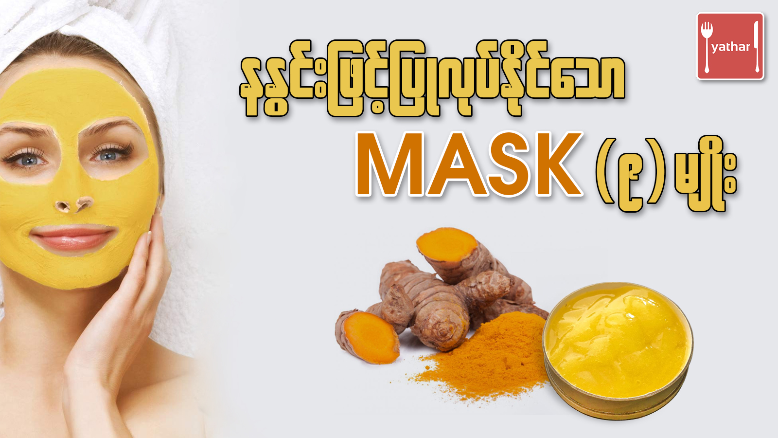 နႏြင္းျဖင့္ျပဳလုပ္လို႔ရႏိုင္ေသာ Mask ၉ မ်ိဳး
