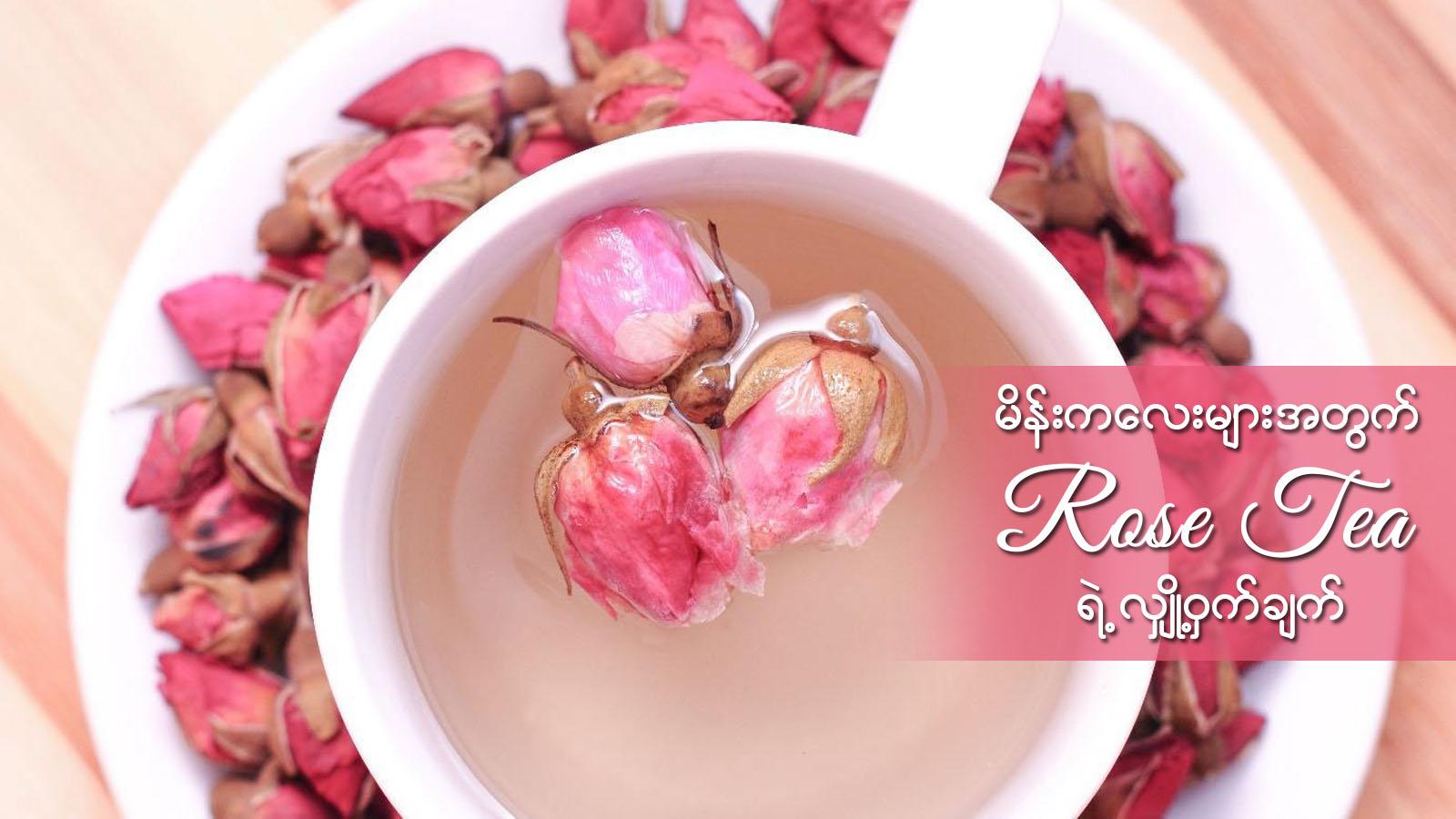 မိန္းကေလးမ်ားအတြက္ Rose Tea ရဲ႕ လ်ိဳ႕၀ွက္ခ်က္