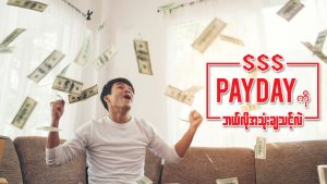 Pay Day ကို ဘယ္လို အသံုးခ်မလဲ