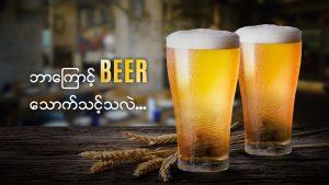 ဘာ့ေၾကာင့္ Beer ေသာက္သင့္လဲ?