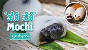 အသည္းယားခ်င္ရင္ လုပ္စားသင့္တဲ့ အိစိ Mochi