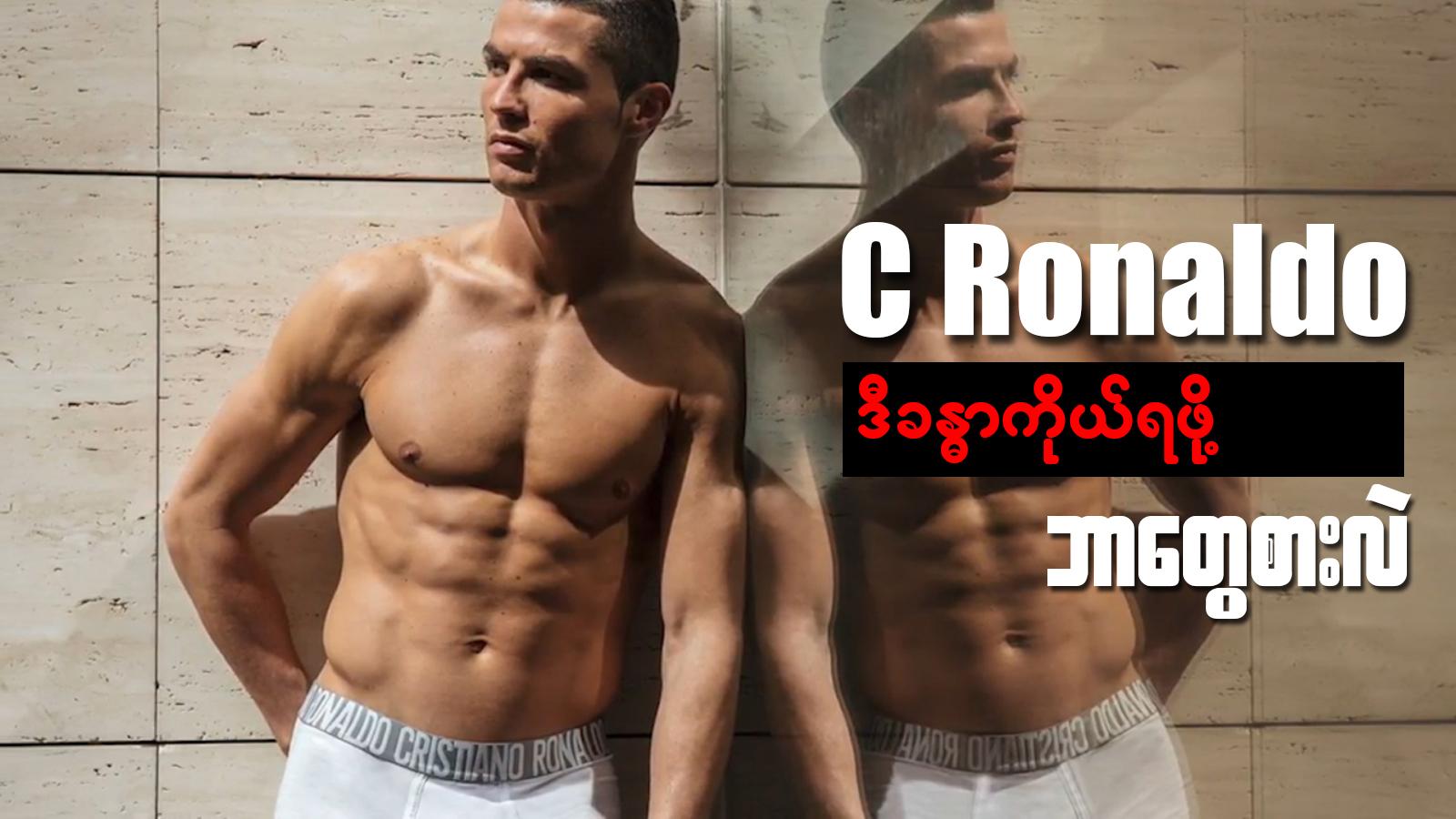 C Ronaldo ခႏၶာကိုယ္ရေအာင္ ဘာေတြစားလဲ