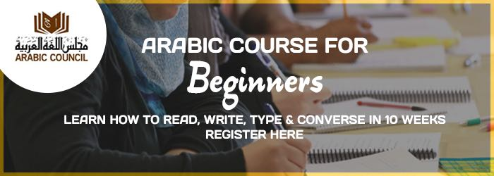 Arabic Course for Beginner's (Batch#8)