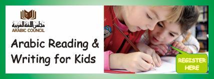 Beginners Arabic For Kids (1)