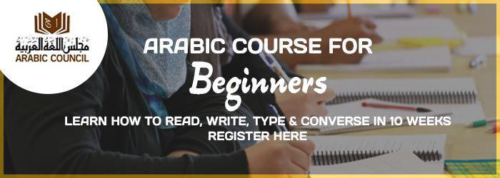 Arabic Course For Beginners (14)
