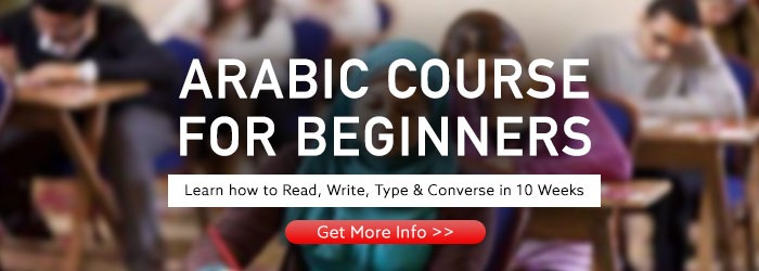 Arabic Course For Beginners (15)