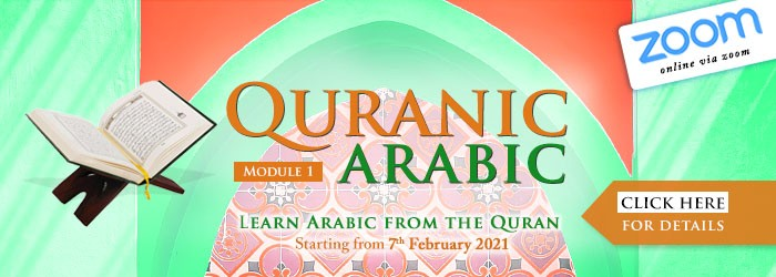 Quranic Arabic Module 1