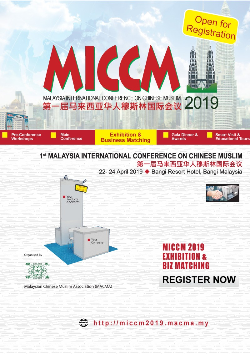 MICCM 2019 EXHIBITION & BIZ MATCHING