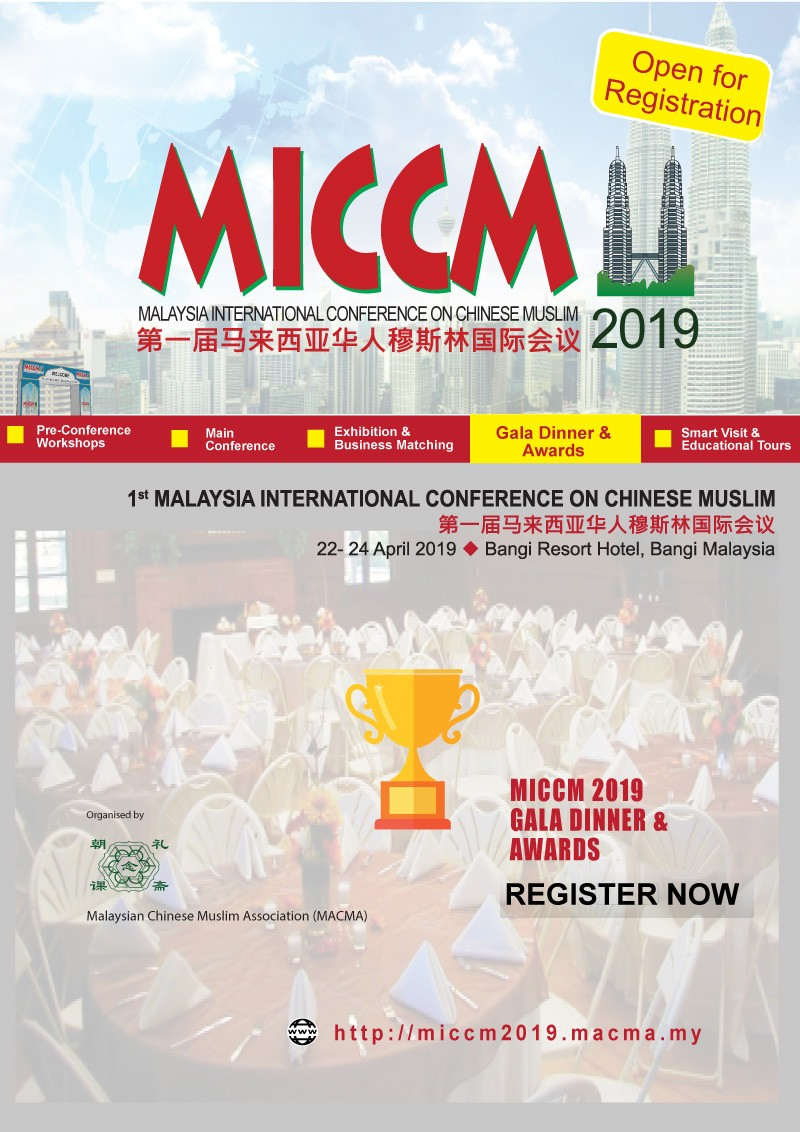 MICCM 2019 GALA DINNER & AWARDS