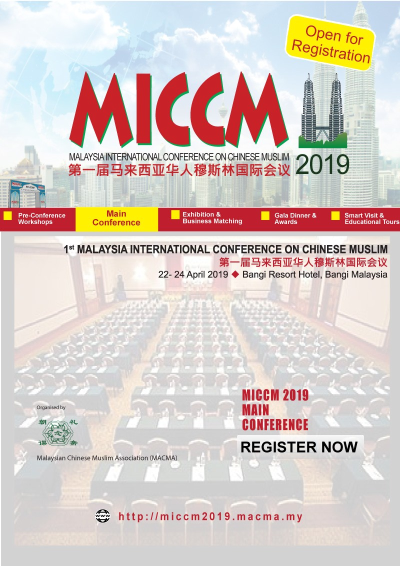 MICCM 2019 MAIN CONFERENCE