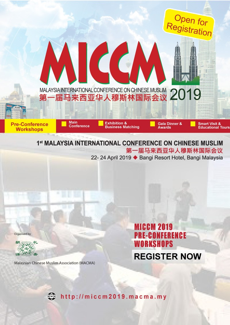 MICCM 2019 - PRE-CONFERENCE WORKSHOPS