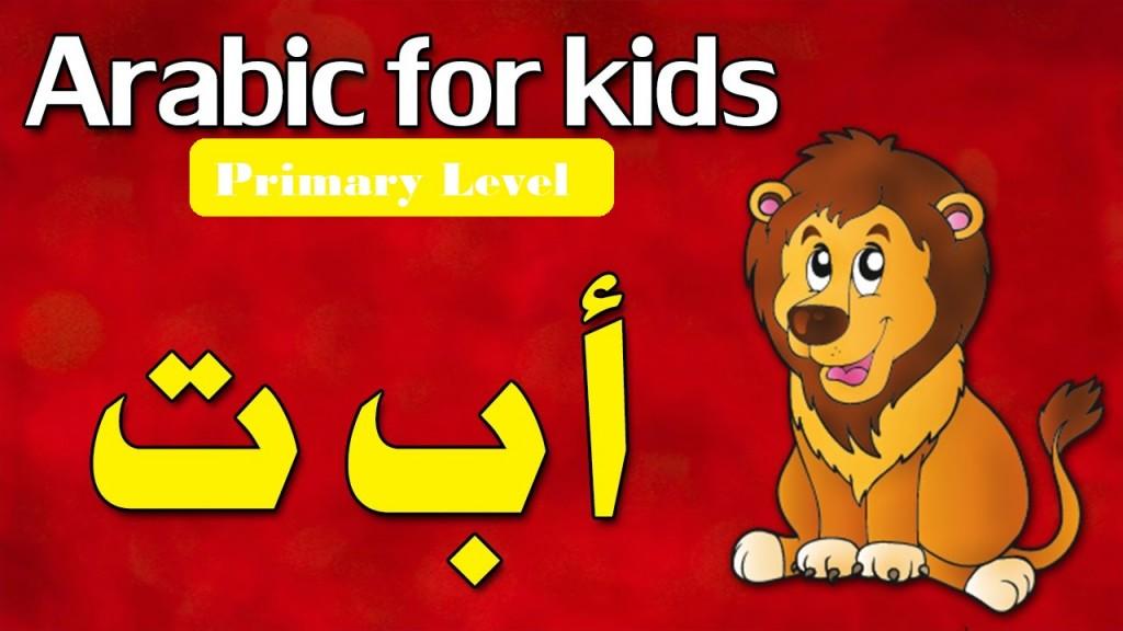Arabic For Children - اللُّغَةُ الْعَرَبِيَّة لِلْأَطْفَالِ