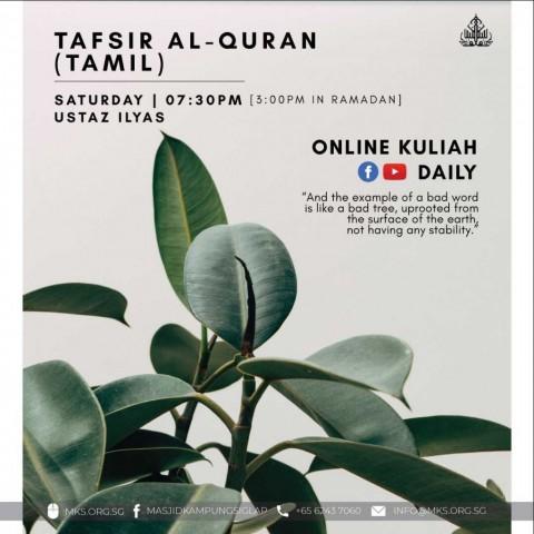 Tafsir Al-Quran (Tamil)