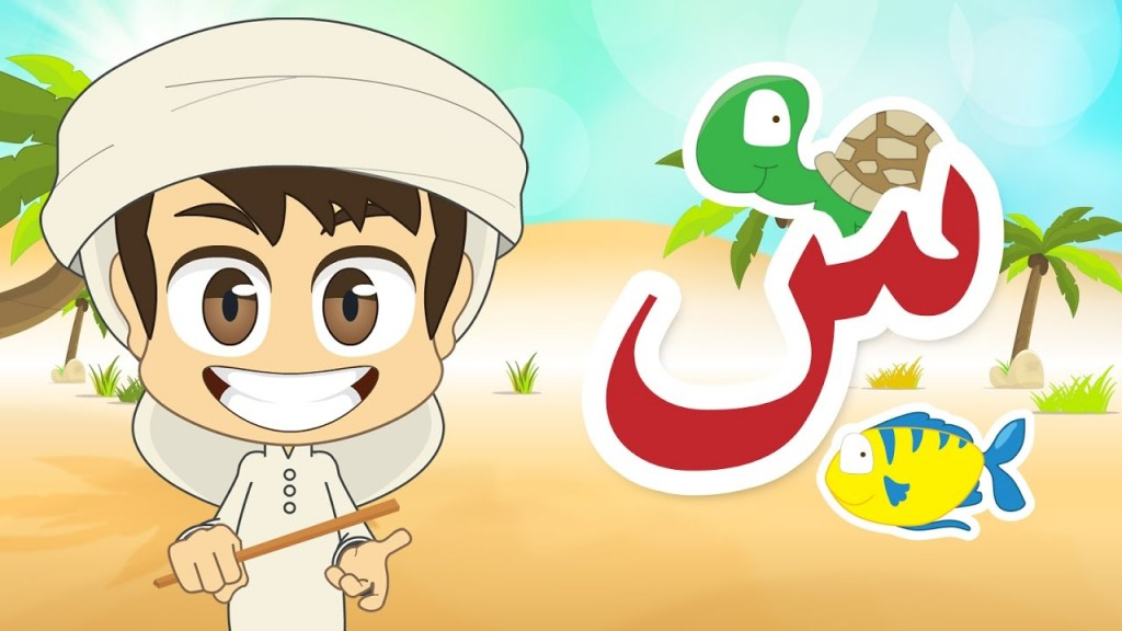 Arabic for Kids (Primary Level)