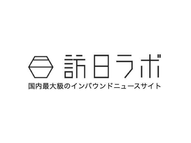 "Japanese-Jobs.com has entered into a business cooperation with Japan Immigration Comprehensive Information Website ""訪日ラボ""."
