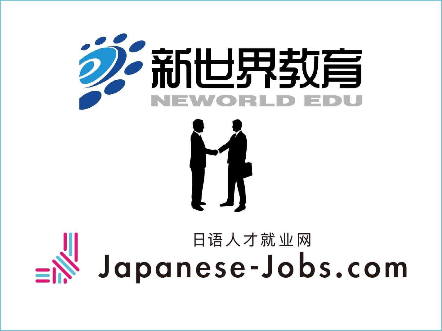 中国最大手語学教育会社:新世界教育グループとジャパニーズジョブズドットコムが、優秀な日本語人材の獲得に向けた業務提携を結びました。
