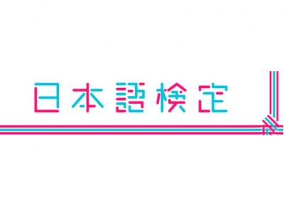 ระบบทดสอบวัดระดับภาษาญี่ปุ่นเปิดให้บริการแล้วที่ Japanese- Jobs.com !