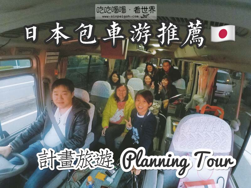 吃吃喝喝看世界 日本包車遊推薦