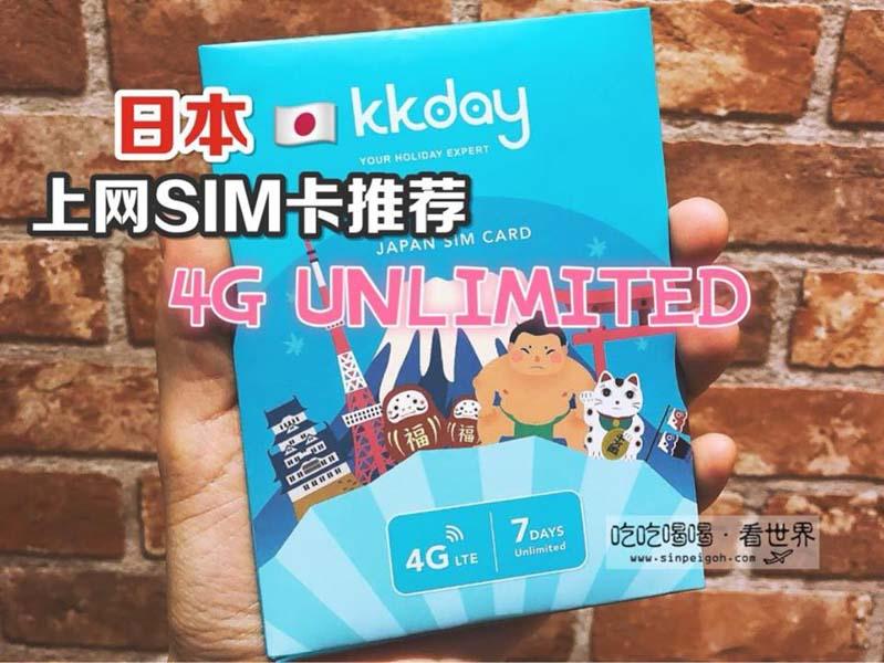 吃吃喝喝看世界 日本kkday上網卡