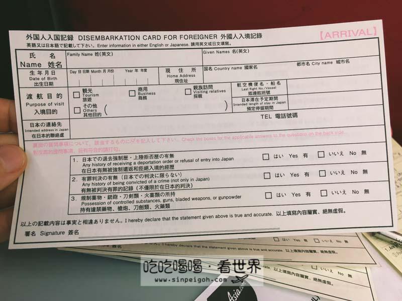 日本入境卡 吃吃喝喝看世界