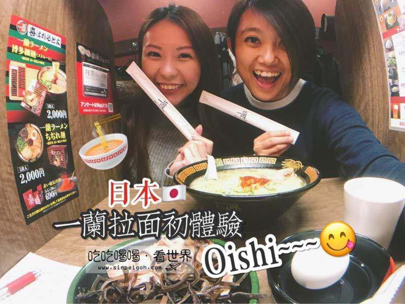 吃吃喝喝看世界 一蘭拉麵