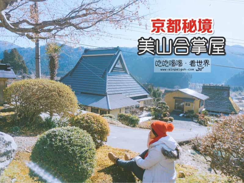吃吃喝喝看世界 京都祕境美山合掌屋