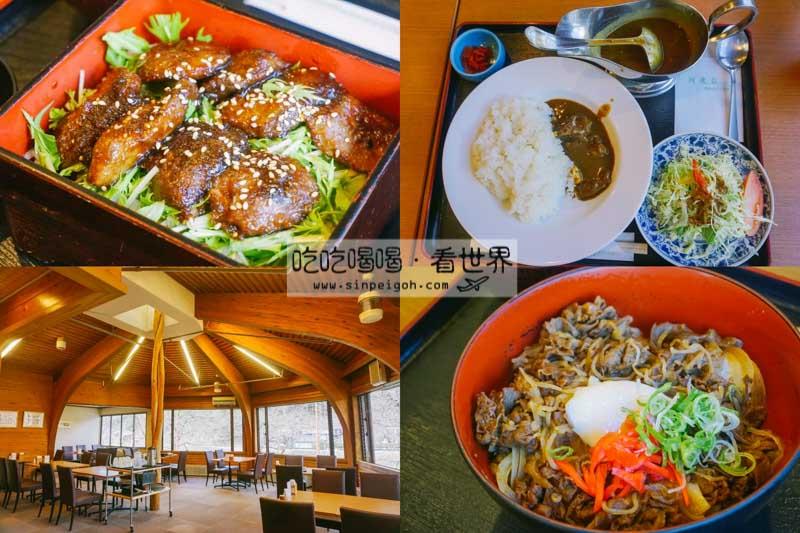 吃吃喝喝看世界 美山町自然文化村的河鹿荘