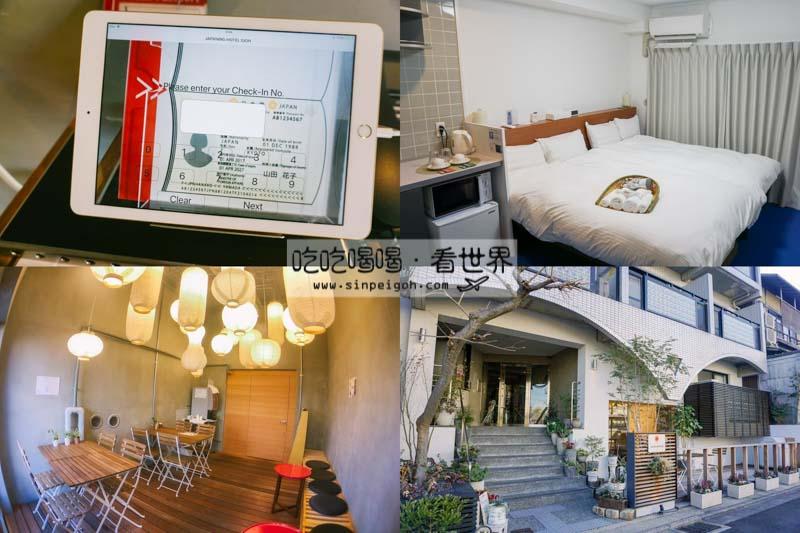 京都Japaning Hotel Gion