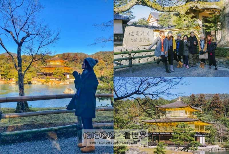 吃吃喝喝看世界 日本京都金閣寺