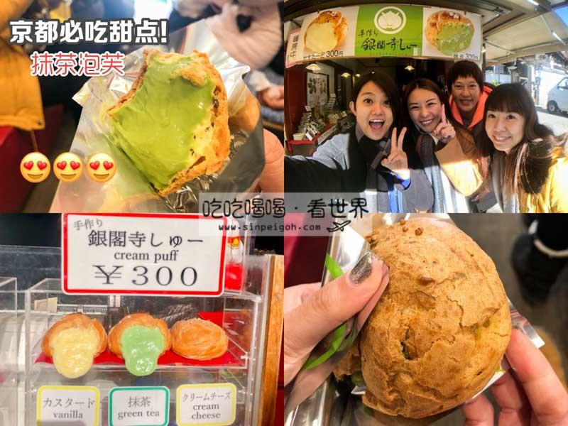 吃吃喝喝看世界 京都抹茶泡芙