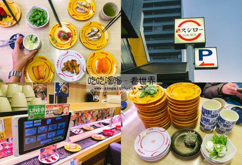 吃吃喝喝看世界 100円 吟味回転壽司 スシロー