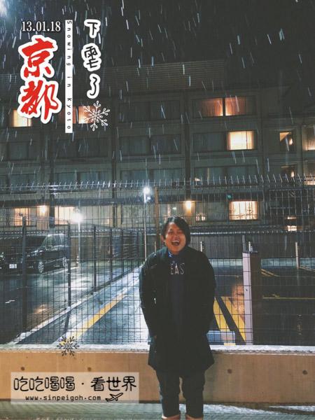 吃吃喝喝看世界 京都下雪