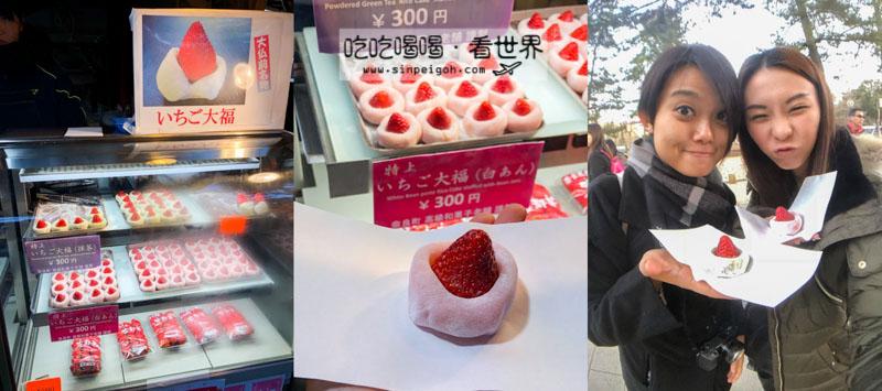 吃吃喝喝看世界 草莓大福