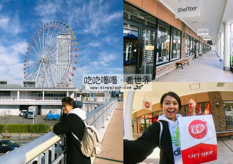 吃吃喝喝看世界 臨空城Rinku Premium Outlets