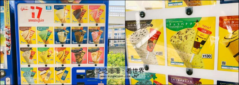 吃吃喝喝看世界 日本冰淇淋販賣機