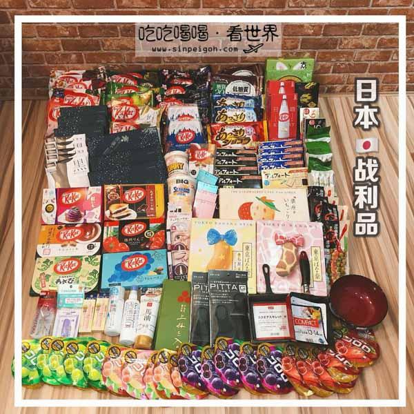 吃吃喝喝看世界 日本戰利品