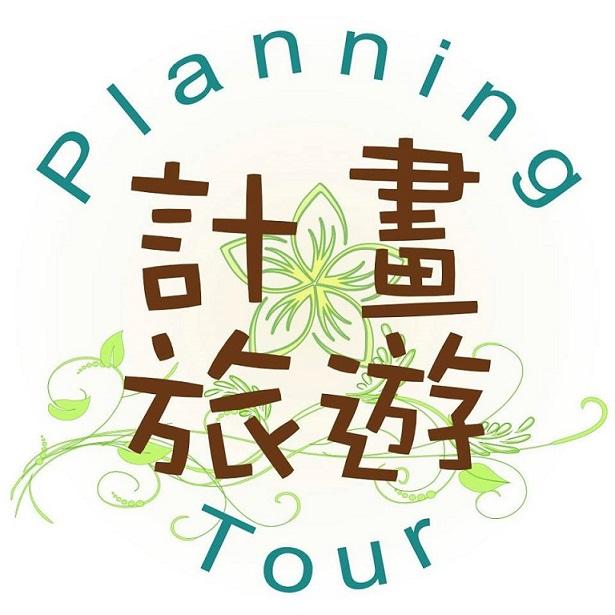 日本包車遊 計畫旅遊
