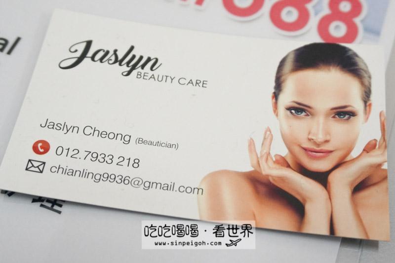 吃吃喝喝看世界 居鑾美容jaslyn beauty care