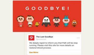 Path, path tutup, aplikasi path tutup,