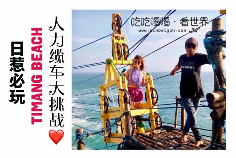 吃吃喝喝看世界 日惹timang beach gondola