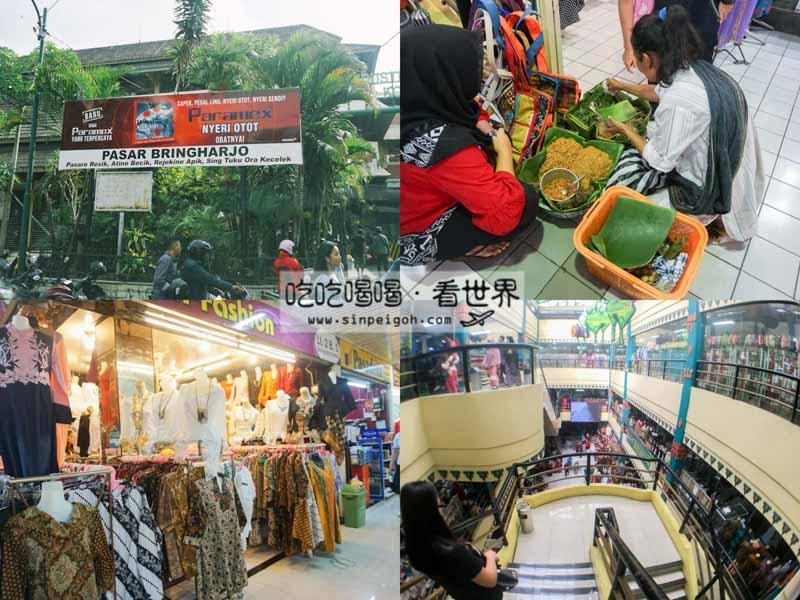 吃吃喝喝看世界 日惹Pasar Beringharjo