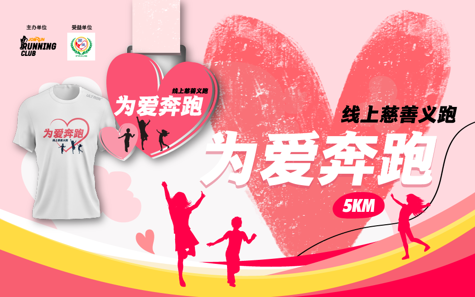 Love Foundation - 为爱奔跑线上慈善义跑