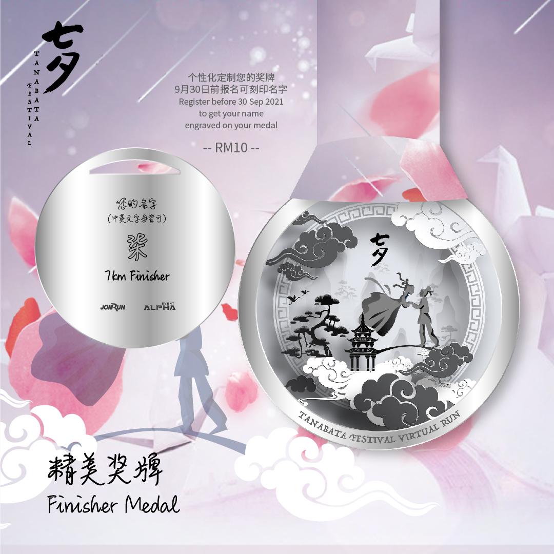 Tanabata Festival 7KM Virtual Run 七夕情人节线上跑