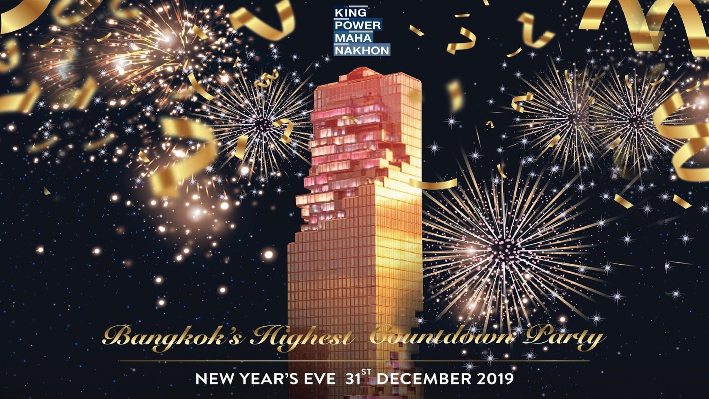 """""""คิง เพาเวอร์ มหานคร"""" ชวนฉลองปีใหม่กับปาร์ตี้ที่สูงที่สุดในกรุงเทพฯ"""