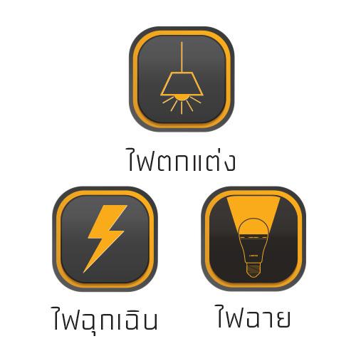 Led smart emergency 6w web4