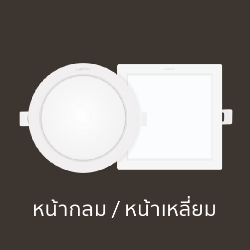 Downlight colour switch emit square web07